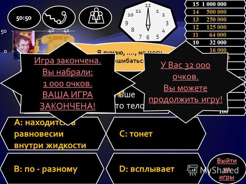 В каких единицах измеряют давление? A: ПаскаляхC: килограммах B: НьютонахD: метрах 50:50 1 100 2 200 3 300 4 500 5 1 000 6 2 000 7 4 000 8 8 000 9 16 000 10 32 000 11 64 000 12 125 000 13 250 000 14 500 000 15 1 000 000 Выйти из игры 12 6 93 1 2 4 57