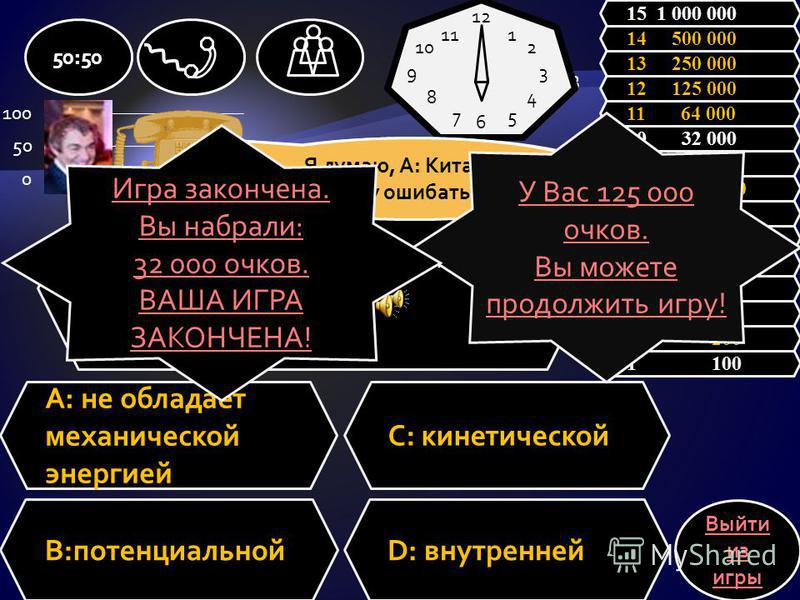 Быстрота выполнения работы- это… A: скорость C: мощность B: энергияD: давление 50:50 1 100 2 200 3 300 4 500 5 1 000 6 2 000 7 4 000 8 8 000 9 16 000 10 32 000 11 64 000 12 125 000 13 250 000 14 500 000 15 1 000 000 Выйти из игры 12 6 93 1 2 4 57 8 1