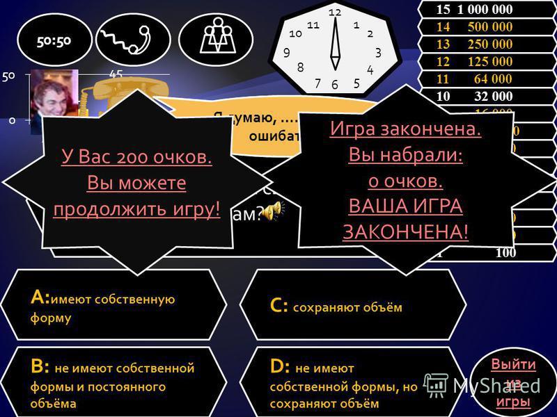 Мельчайшие частицы, из которых состоят различные вещества… A: атомамиC: протонами B: электронами D: молекулами 50:50 1 100 2 200 3 300 4 500 5 1 000 6 2 000 7 4 000 8 8 000 9 16 000 10 32 000 11 64 000 12 125 000 13 250 000 14 500 000 15 1 000 000 Вы