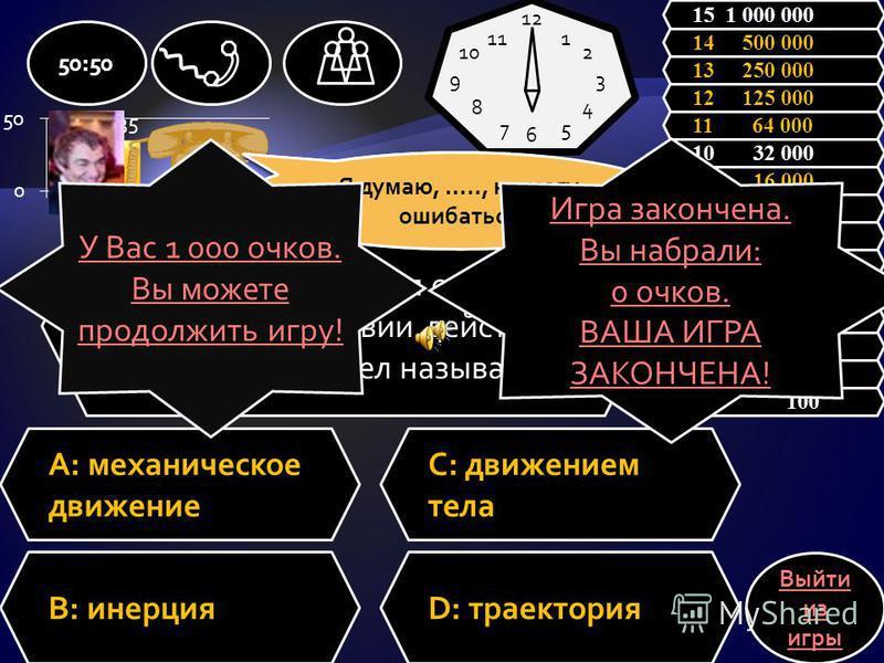 Длину траектории, по которой движется тело, называют… A: скоростьC: время B: прямая линияD: путь 50:50 1 100 2 200 3 300 4 500 5 1 000 6 2 000 7 4 000 8 8 000 9 16 000 10 32 000 11 64 000 12 125 000 13 250 000 14 500 000 15 1 000 000 Выйти из игры 12
