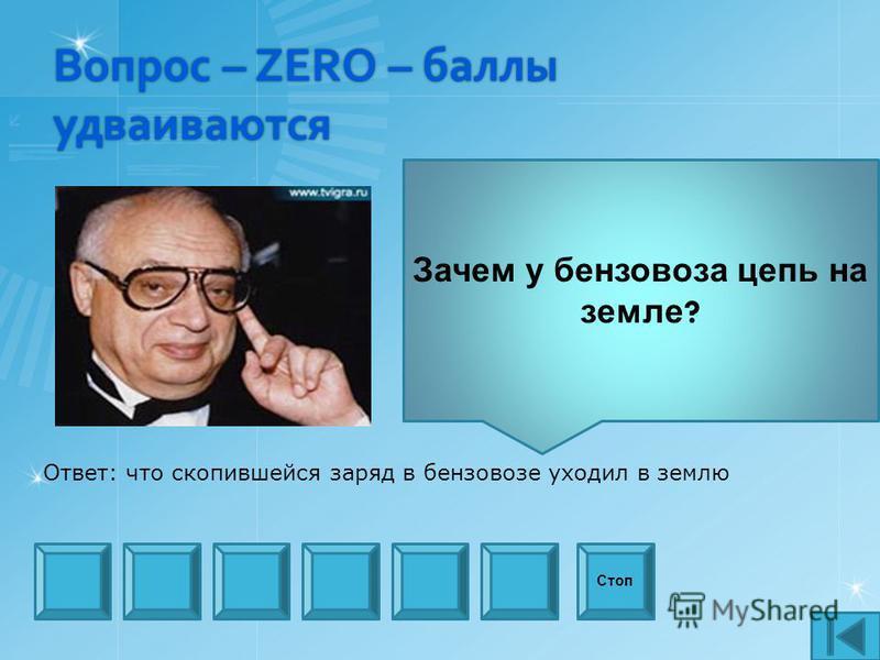 Вопрос – ZERO – баллы удваиваются Зачем у бензовоза цепь на земле ? Стоп Ответ: что скопившейся заряд в бензовозе уходил в землю