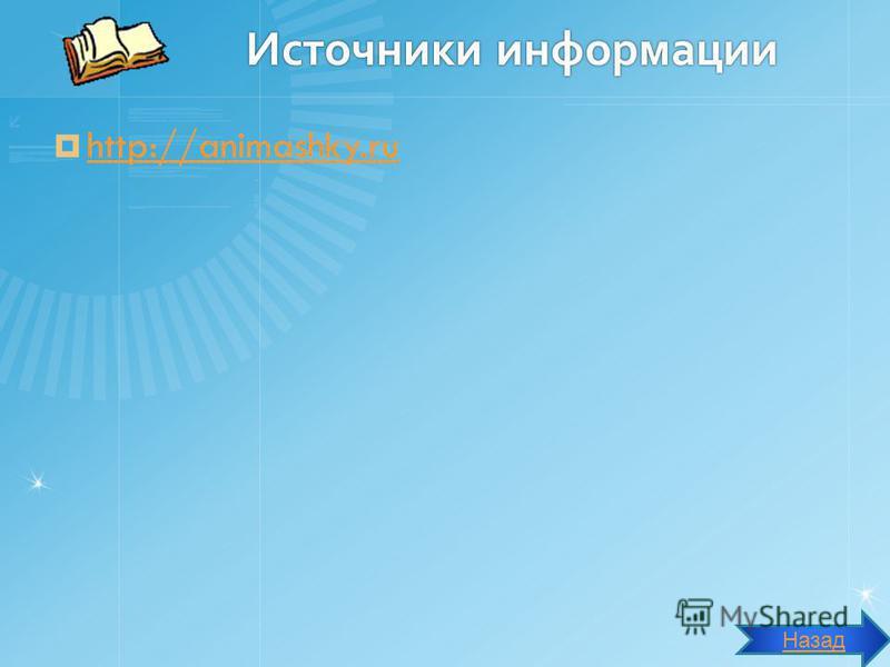 Источники информации http://animashky.ru Назад