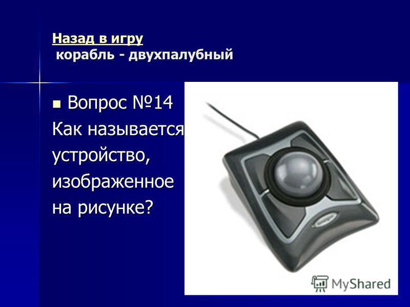 Назад в игру Назад в игру корабль - двухпалубный Назад в игру Вопрос 13 Вопрос 13 Назовите вид соединения проводников, изображенный на рисунке.