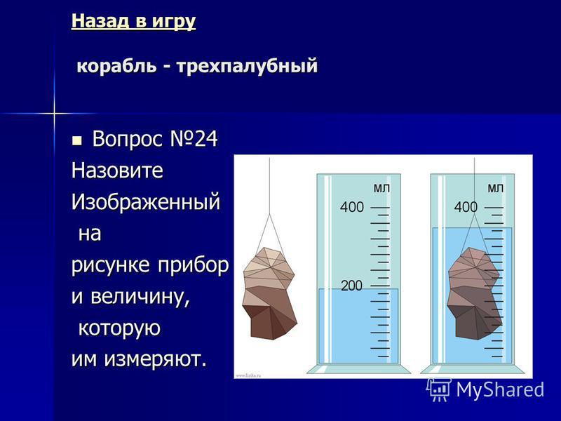 Назад в игру Назад в игру корабль - однопалубный Назад в игру Вопрос 23 Вопрос 23 Один кирпич весит 1 килограмм и ещё полкирпича. Сколько весит один кирпич?