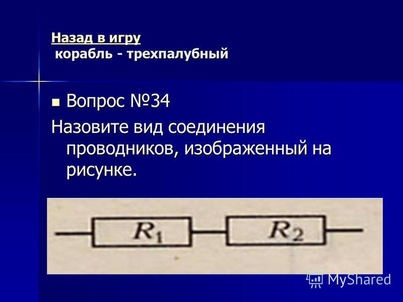 Назад в игру Назад в игру корабль - трехпалубный Назад в игру Вопрос 33 Вопрос 33 Назовите единицу измерения силы тока.