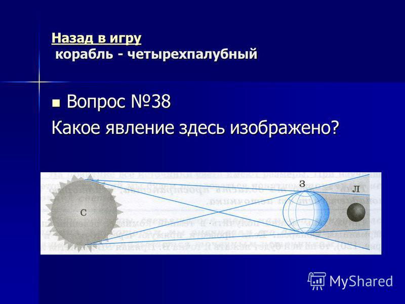 Назад в игру Назад в игру корабль - четырехпалубный Назад в игру Вопрос 37 Вопрос 37 Что это за устройство?
