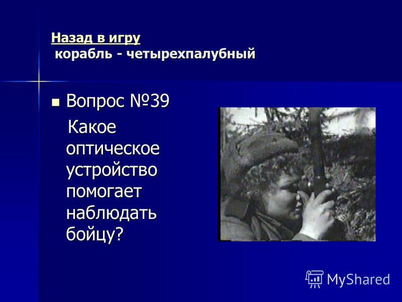 Назад в игру Назад в игру корабль - четырехпалубный Назад в игру Вопрос 38 Вопрос 38 Какое явление здесь изображено?
