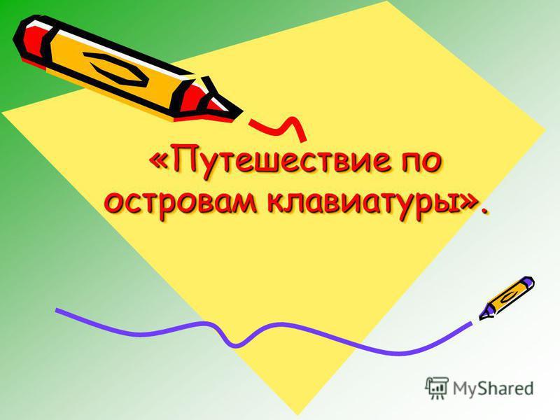 «Путешествие по островам клавиатуры».