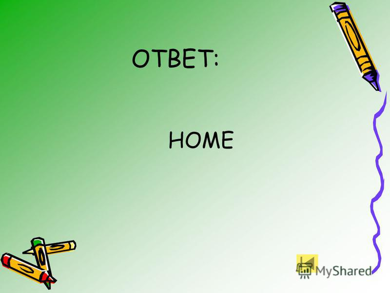 ОТВЕТ: HOME