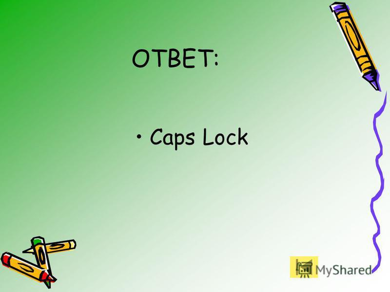 ОТВЕТ: Caps Lock