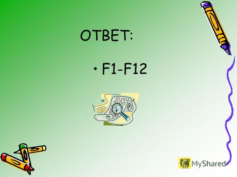 ОТВЕТ: F1-F12