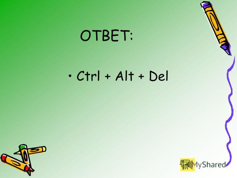 ОТВЕТ: Ctrl + Alt + Del