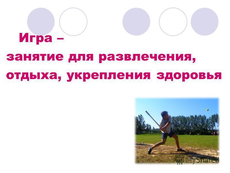 Игра – занятие для развлечения, отдыха, укрепления здоровья