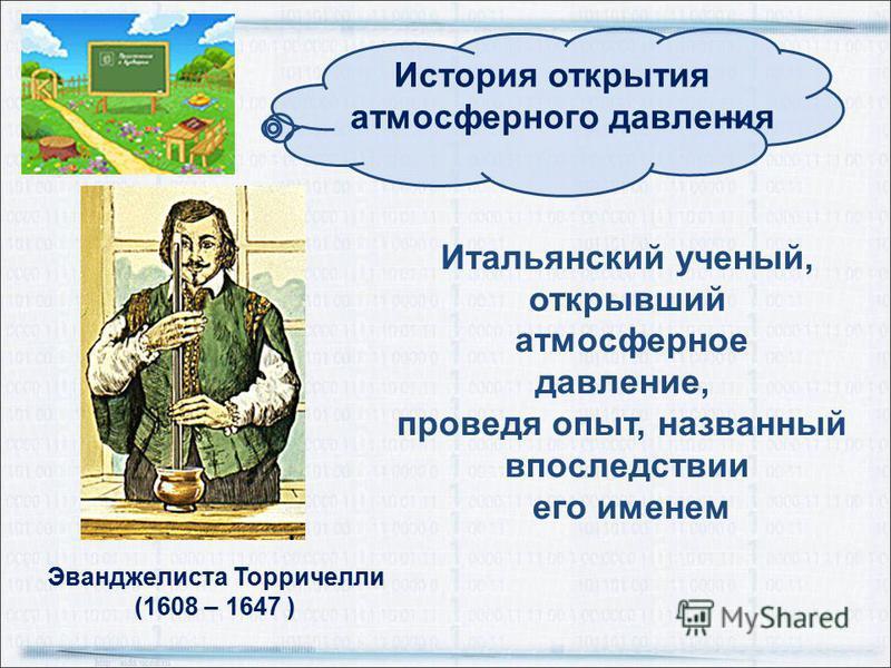Эванджелиста Торричелли (1608 – 1647 ) Итальянский ученый, открывший атмосферное давление, проведя опыт, названный впоследствии его именем История открытия атмосферного давления