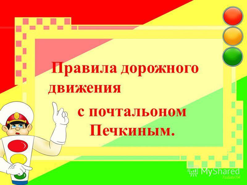 Правила дорожного движения с почтальоном Печкиным.