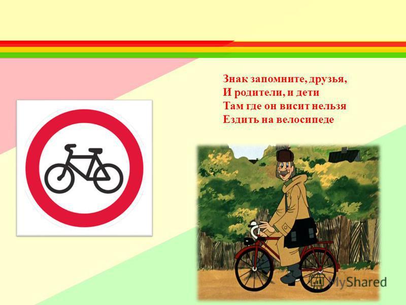 Знак запомните, друзья, И родители, и дети Там где он висит нельзя Ездить на велосипеде