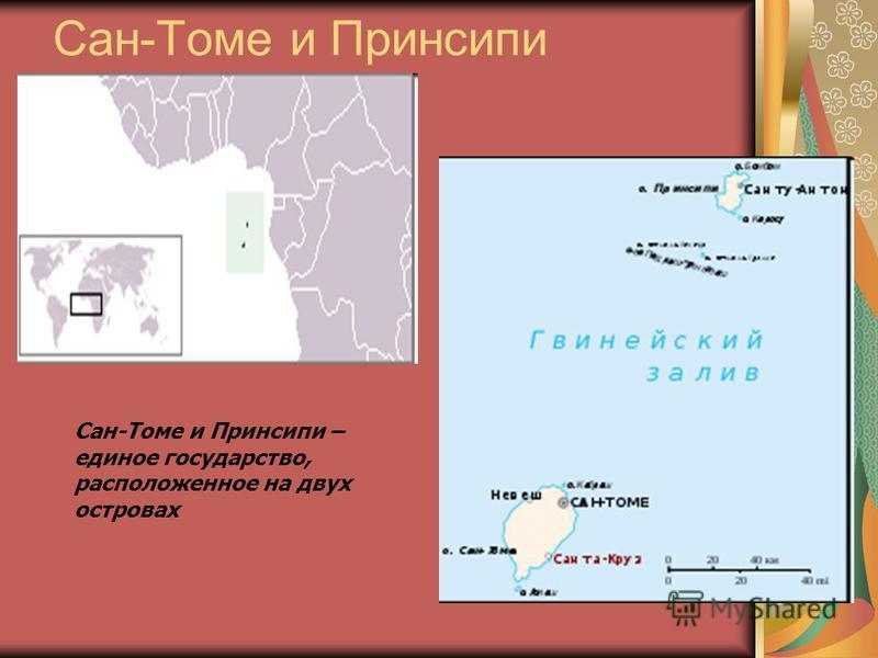 Сан-Томе и Принсипи Сан-Томе и Принсипи – единое государство, расположенное на двух островах