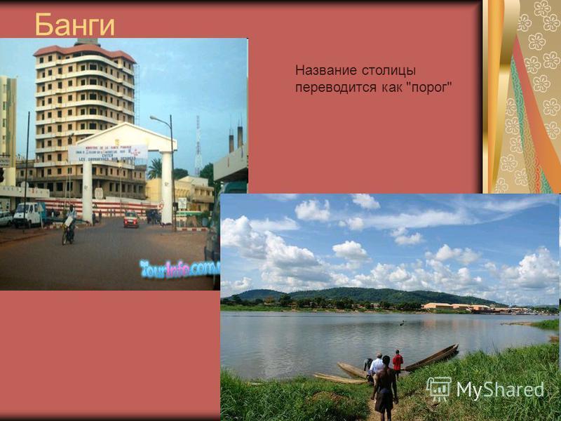 Банги Название столицы переводится как порог