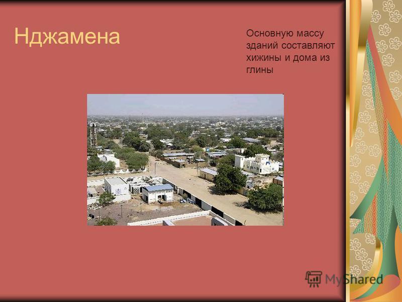 Нджамена Основную массу зданий составляют хижины и дома из глины