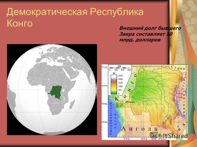 Демократическая Республика Конго Внешний долг бывшего Заира составляет 10 млрд. долларов