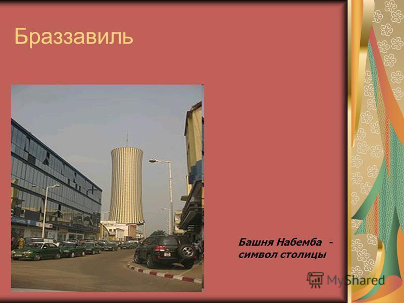 Браззавиль Башня Набемба - символ столицы