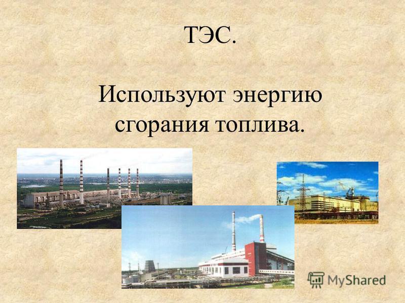 Структура электроэнергетики России.