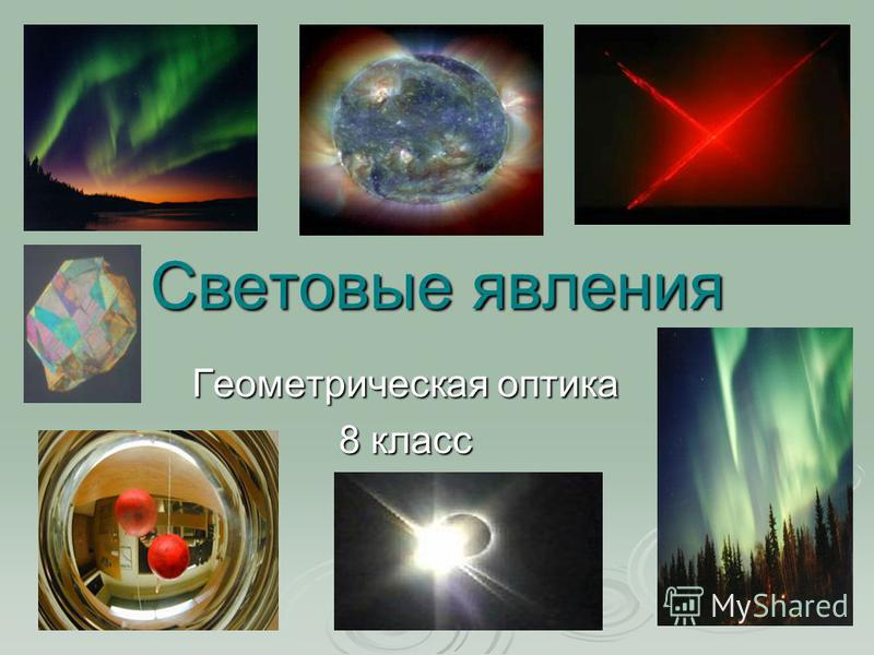 Световые явления Геометрическая оптика 8 класс