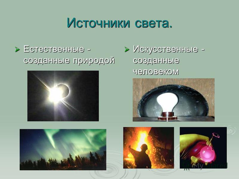 Источники света. Естественные - созданные природой Естественные - созданные природой Искусственные - созданные человеком Искусственные - созданные человеком