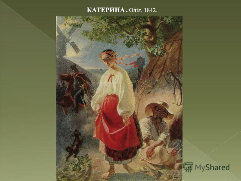 КАТЕРИНА. Олія, 1842.
