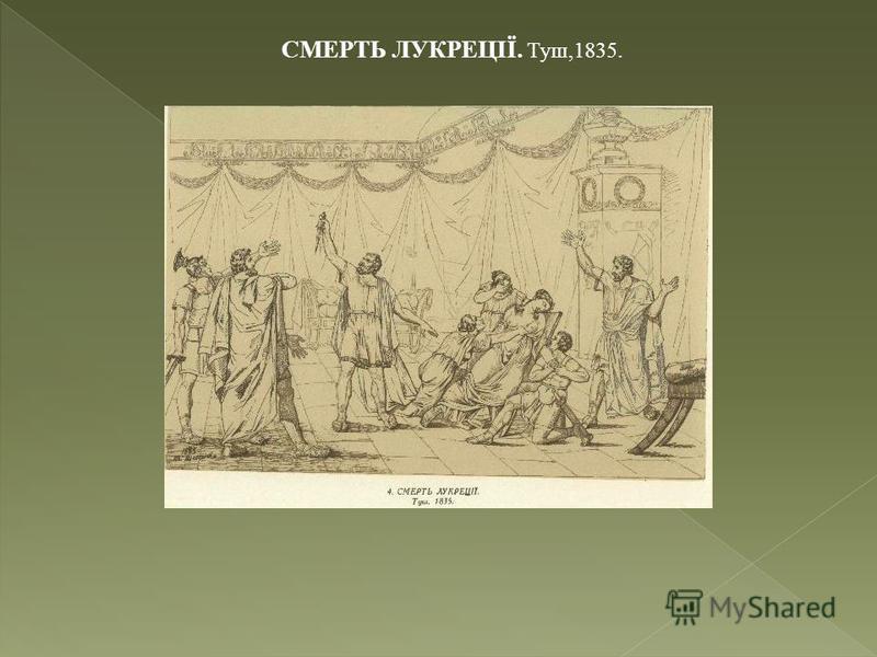 СМЕРТЬ ЛУКРЕЦІЇ. Туш,1835.