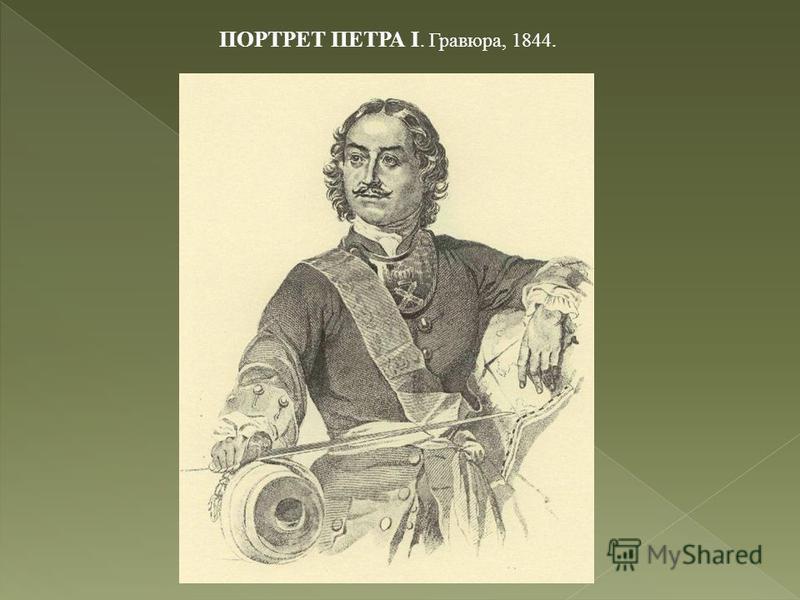 ПОРТРЕТ ПЕТРА І. Гравюра, 1844.