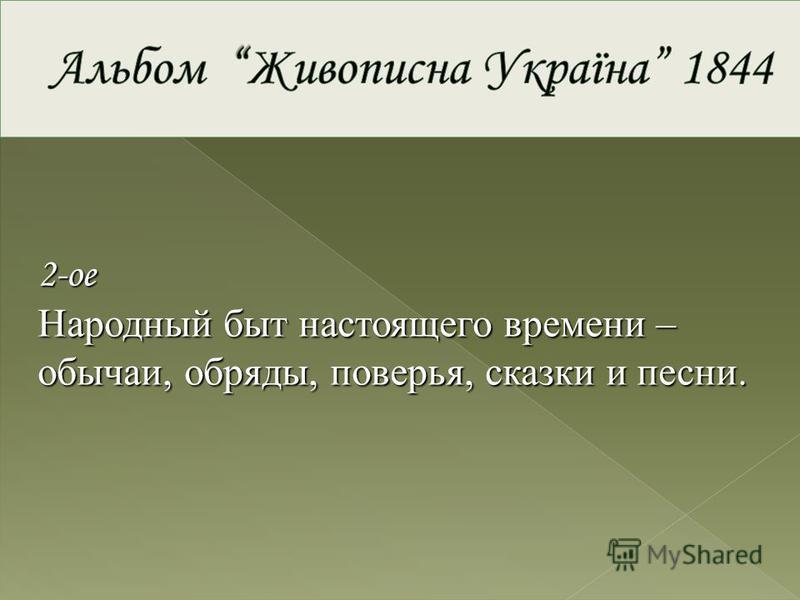 2-ое Народный быт настоящего времени – обычаи, обряды, поверья, сказки и песни.