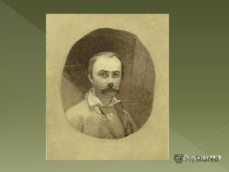 Листопад 1849