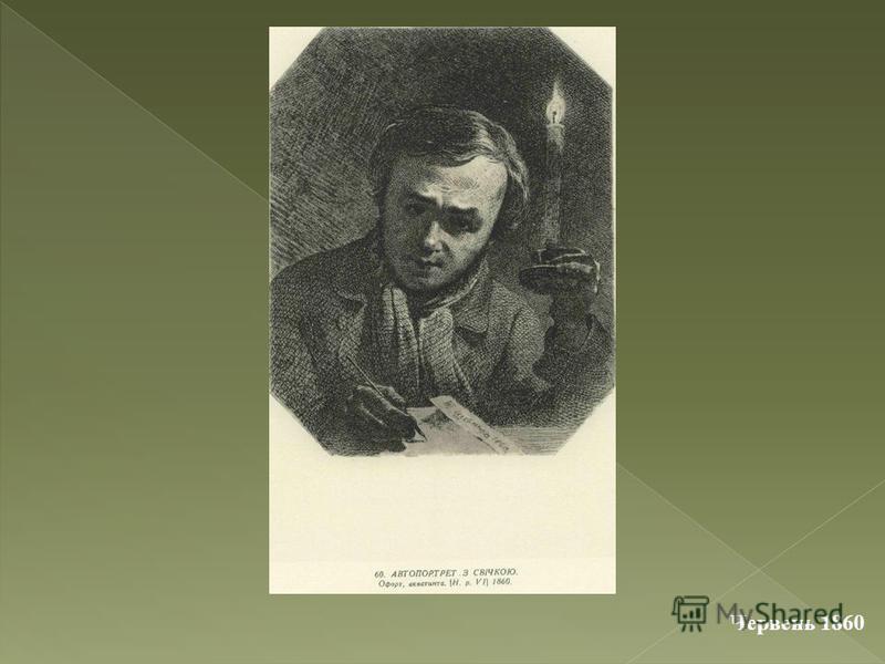 Червень 1860