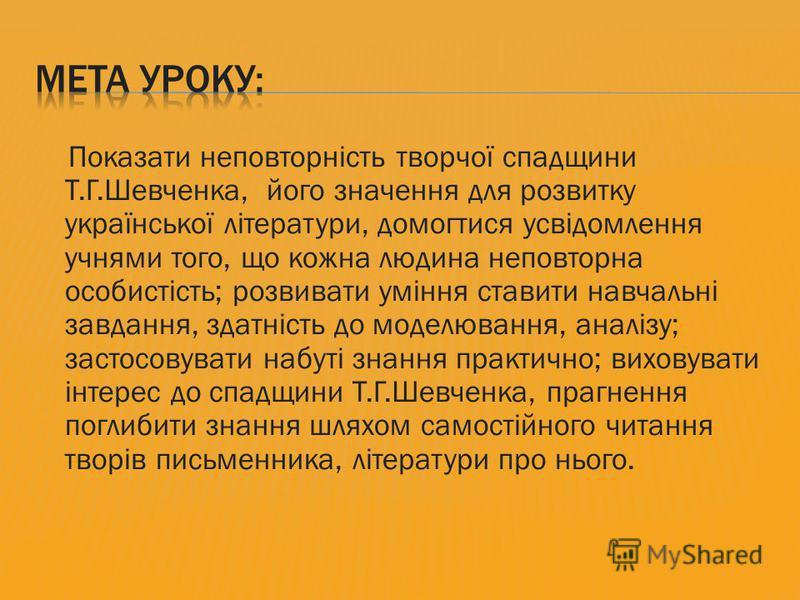 Світова велич українського поета. Огляд вивченої поетичної спадщини Т.Шевченка.