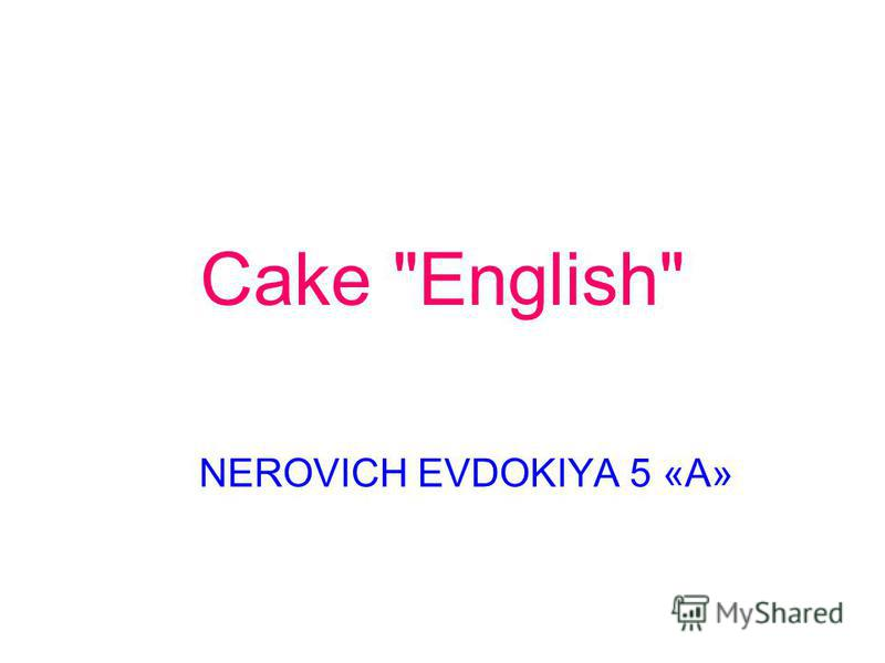 Cake English NEROVICH EVDOKIYA 5 «А»