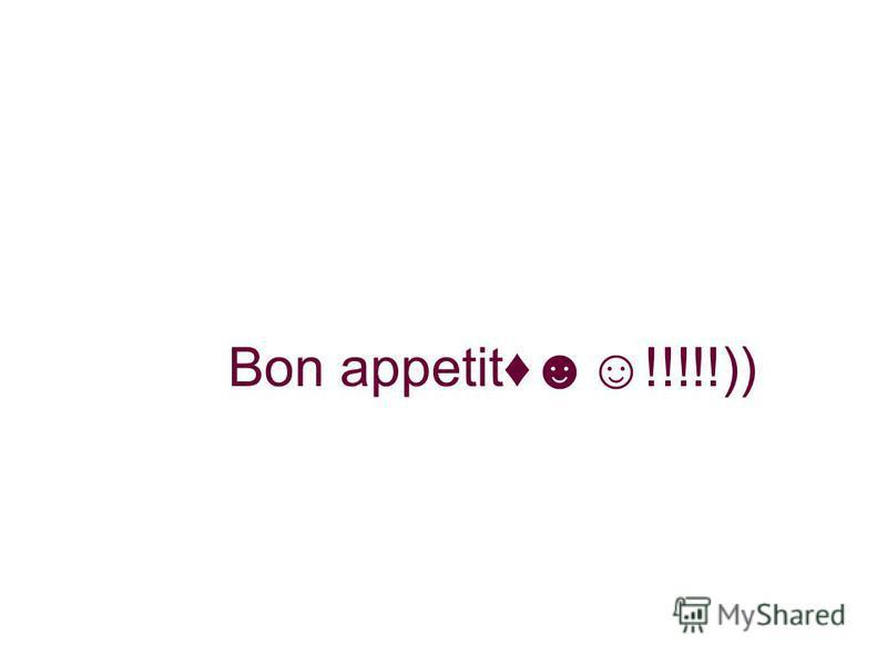 Bon appetit!!!!!))
