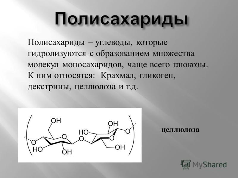 Полисахариды – углеводы, которые гидролизуются с образованием множества молекул моносахаридов, чаще всего глюкозы. К ним относятся: Крахмал, гликоген, декстрины, целлюлоза и т.д. целлюлоза