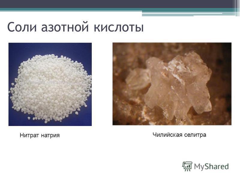 Соли азотной кислоты Нитрат натрия Чилийская селитра