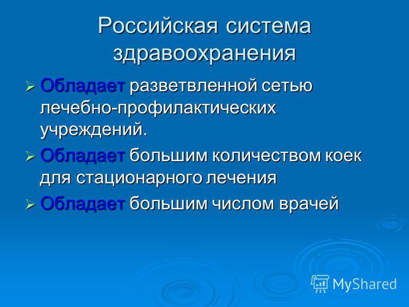 Российская система здравоохранения Обладает разветвленной сетью лечебно-профилактических учреждений. Обладает разветвленной сетью лечебно-профилактических учреждений. Обладает большим количеством коек для стационарного лечения Обладает большим количе