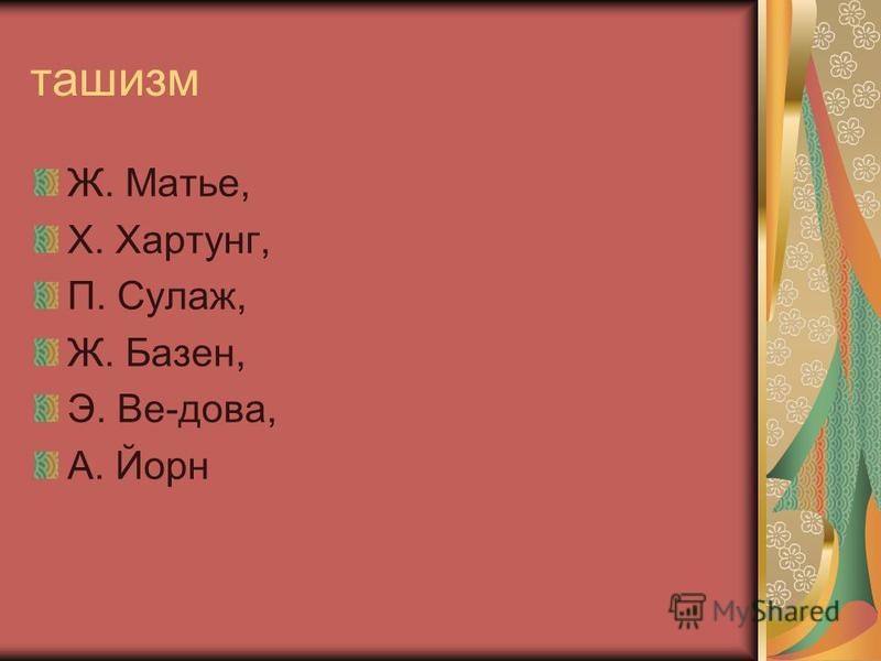 ташизм Ж. Матье, X. Хартунг, П. Сулаж, Ж. Базен, Э. Ве-дова, А. Йорн