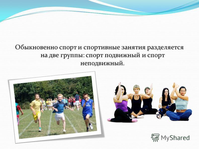 Обыкновенно спорт и спортивные занятия разделяется на две группы: спорт подвижный и спорт неподвижный.