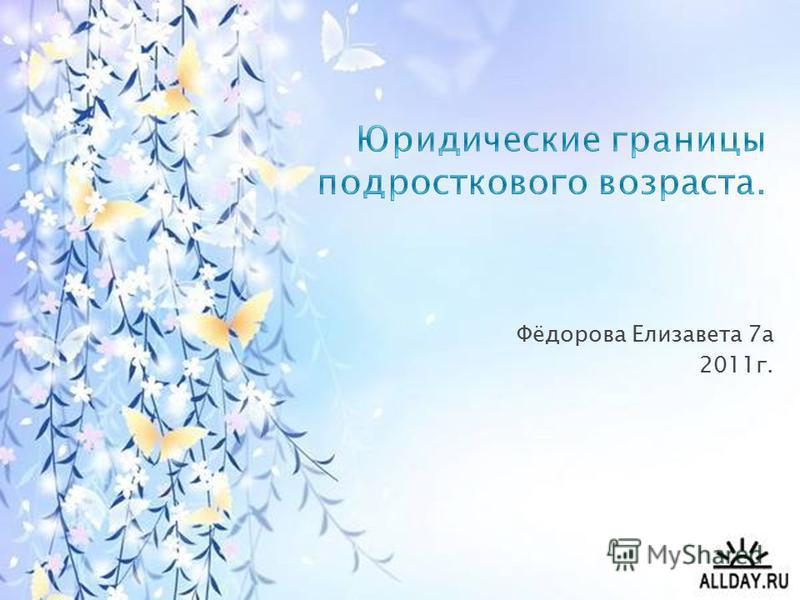 Фёдорова Елизавета 7 а 2011 г.