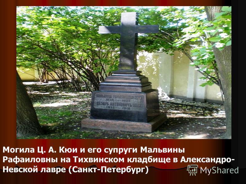 Могила Ц. А. Кюи и его супруги Мальвины Рафаиловны на Тихвинском кладбище в Александро- Невской лавре (Санкт-Петербург)