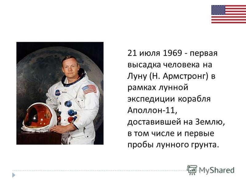 21 июля 1969 - первая высадка человека на Луну (Н. Армстронг) в рамках лунной экспедиции корабля Аполлон-11, доставившей на Землю, в том числе и первые пробы лунного грунта.