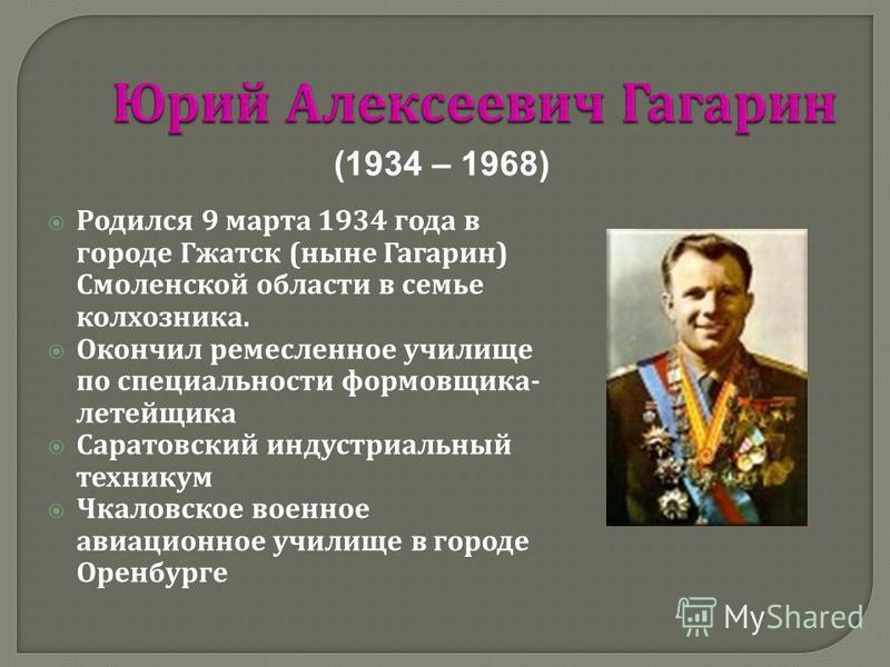 Родился 9 марта 1934 года в городе Гжатск ( ныне Гагарин ) Смоленской области в семье колхозника. Окончил ремесленное училище по специальности формовщика - литейщика Саратовский индустриальный техникум Чкаловское военное авиационное училище в городе