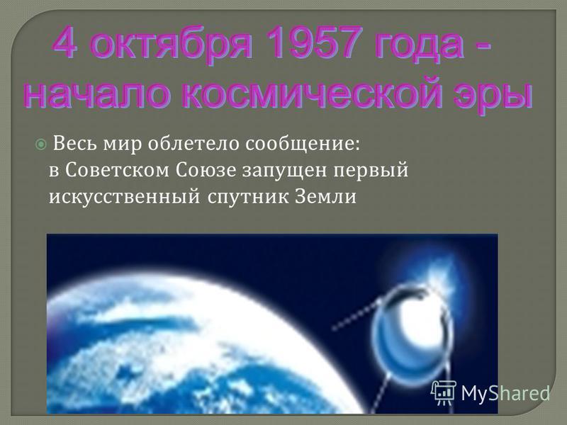 Весь мир облетело сообщение : в Советском Союзе запущен первый искусственный спутник Земли