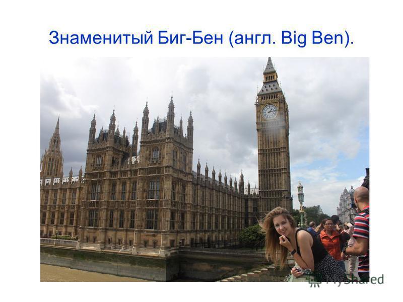 Знаменитый Биг-Бен (англ. Big Ben).