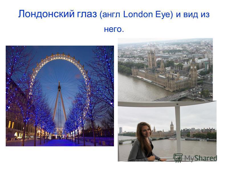 Лондонский глаз (англ London Eye) и вид из него.