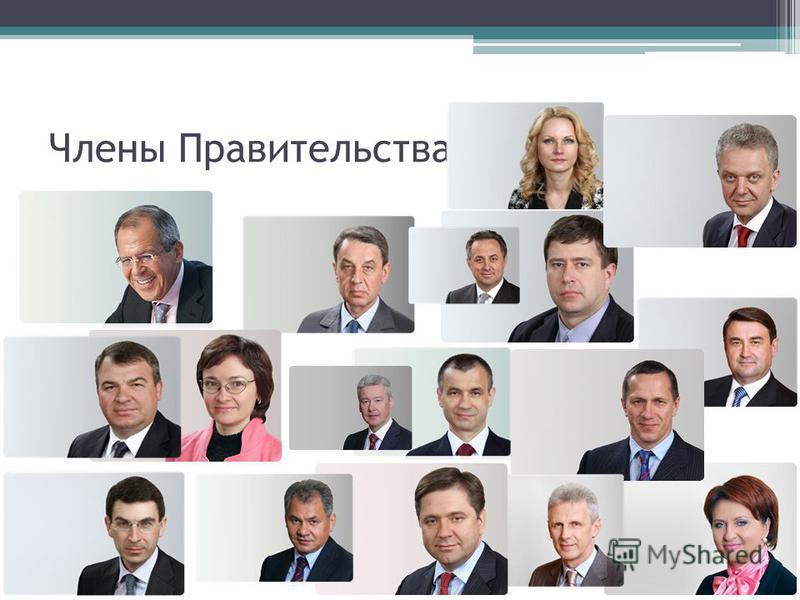 Члены Правительства Министры